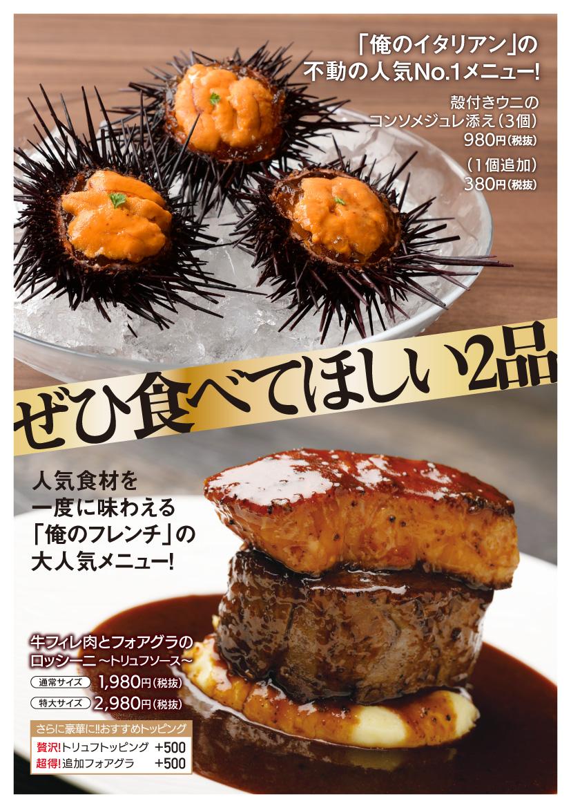 oreno_menu_2004_01