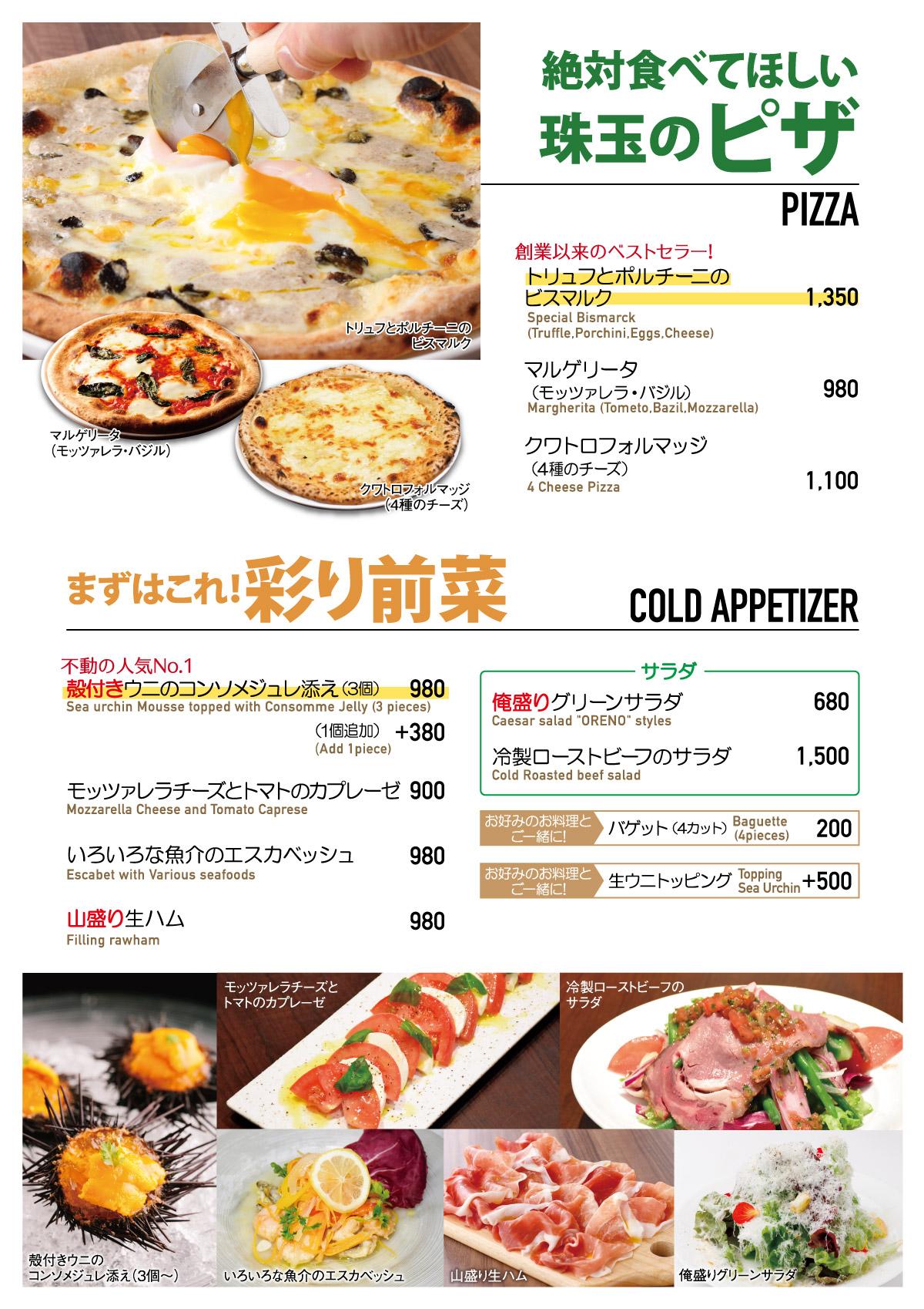 2006oreno_menu01